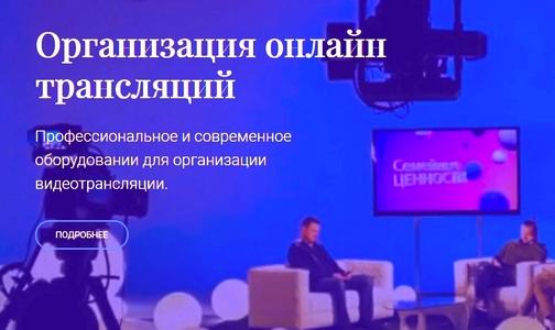 Организация онлайн трансляции